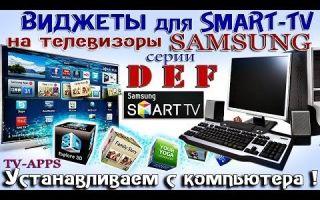 Торрент ТВ на Samsung Smart TV — просмотр каналов бесплатно