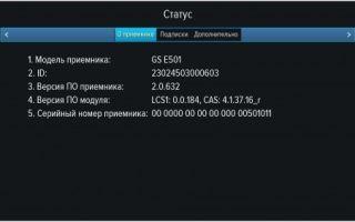 Обновление программного обеспечения для Триколор ТВ — подробное руководство пользователя