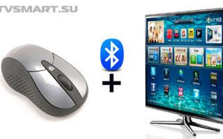 Как подключить беспроводную мышь к телевизору легко и просто — основы процедуры, возможные проблемы и способы решения