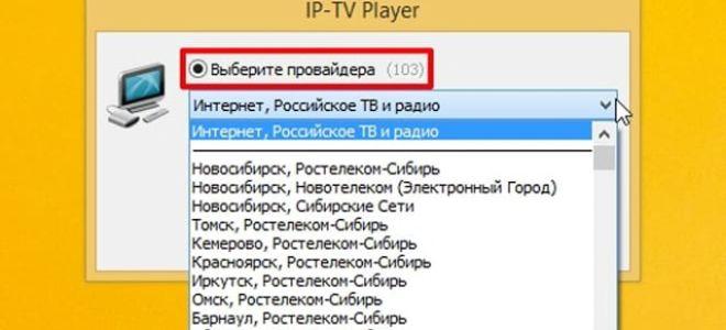 IPTV плейлисты — скачать бесплатно для ТВ и ПК