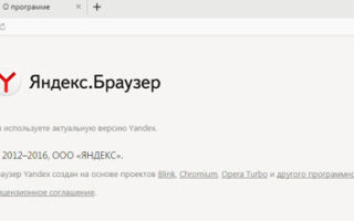 Как обновить Яндекс Браузер на телевизоре: основные виды и возможности программы, установка через интернет и USB