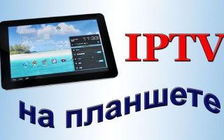 Настройка IPTV Player на Android — смотрим многоканальное телевидение на планшете или смартфоне