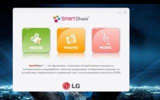 Smart Share для ПК, LG PC SW и DLNA — как установить и пользоваться для просмотра фильмов?