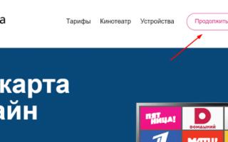 Как проверить подписку Телекарта и состояние счета — подробная инструкция