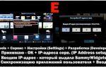 Обзор установки виджетов на Samsung Smart TV с IP — адреса