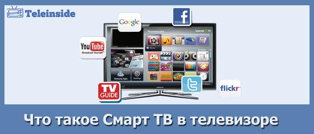 Что такое функция Смарт ТВ в телевизоре