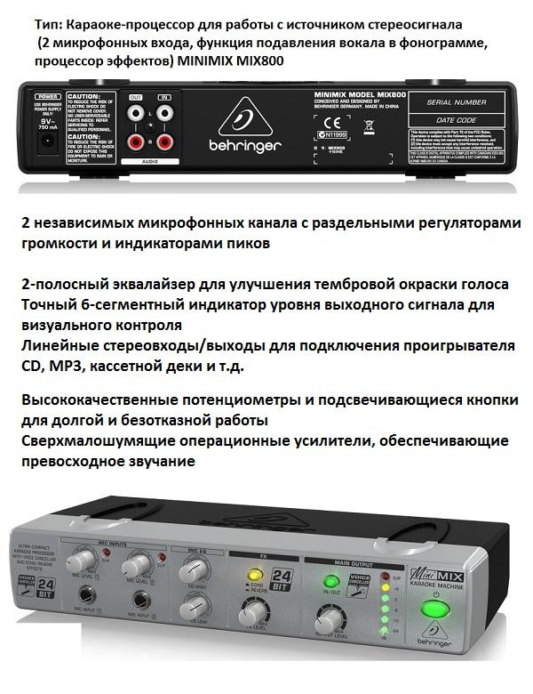 Как включить караоке на телевизоре?