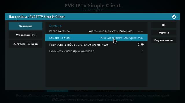 PVR IPTV Simple Client Kodi - как установить и где скачать
