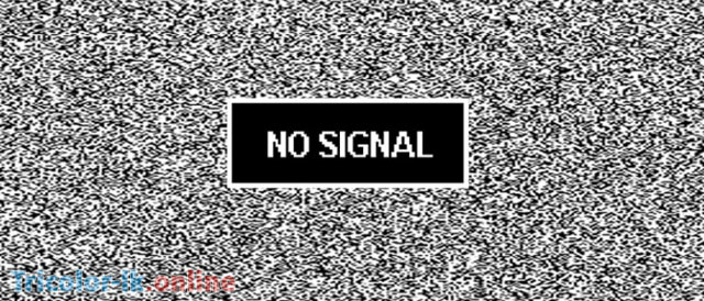 Нет сигнала антенны Триколор ТВ