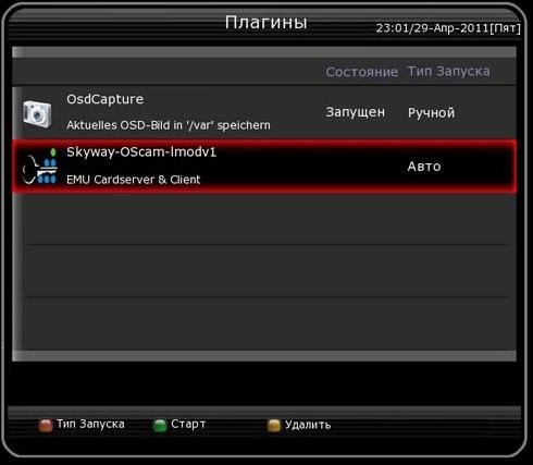 Кардшаринг Триколор HD бесплатно
