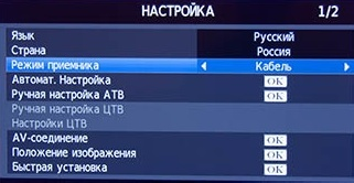 Настройка телевизора Toshiba на цифровые каналы за 5 минут