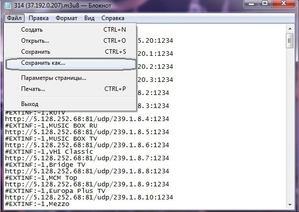 Kodi 17 - настройка плеера и нескольких IPTV плейлистов m3u