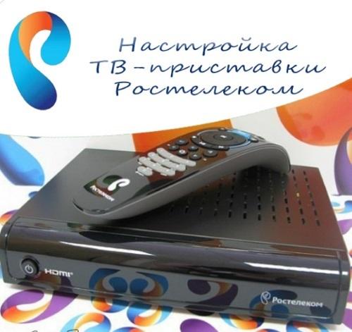 Как настроить IPTV Ростелеком и подключить к ТВ за 5 минут