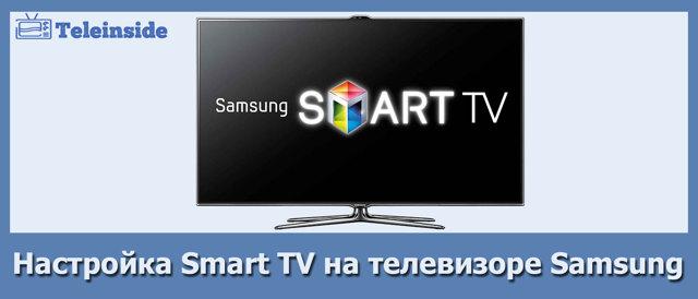 Samsung smart view: где скачать и как настроить