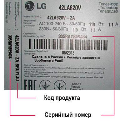 Расшифровка маркировки моделей телевизоров LG 2016 года