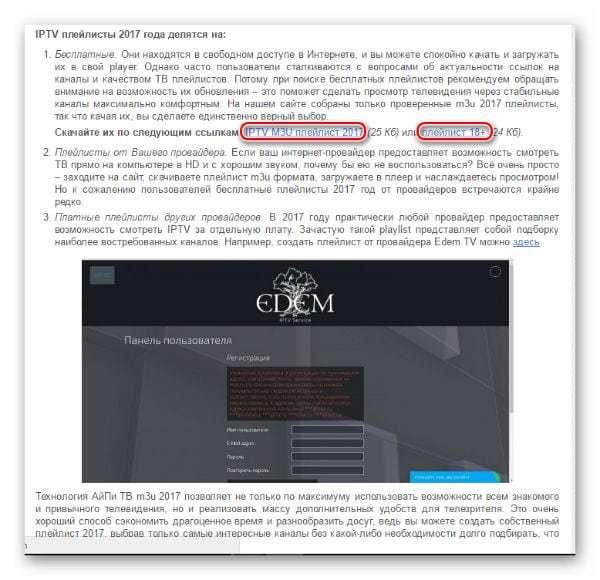 edem TV - скачать бесплатно m3u плейлист