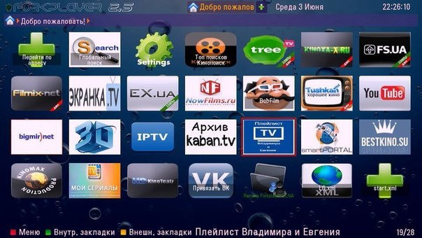 Remote Forkplayer для компьютера и Android