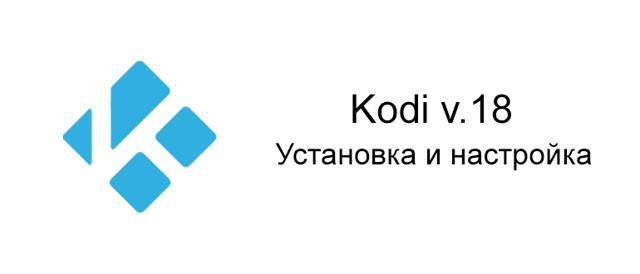 Рабочие плейлисты IPTV для Kodi