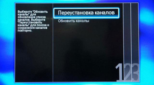 Настройка цифровых каналов на телевизоре Philips для новичков