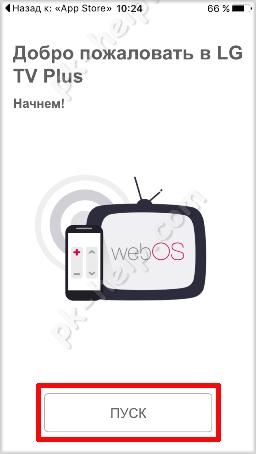 Приложение smart TV remote для управления телевизором с телефона