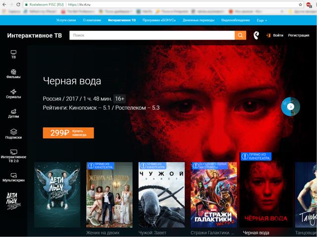 IPTV плейлист pостелеком российских каналов m3u 2019