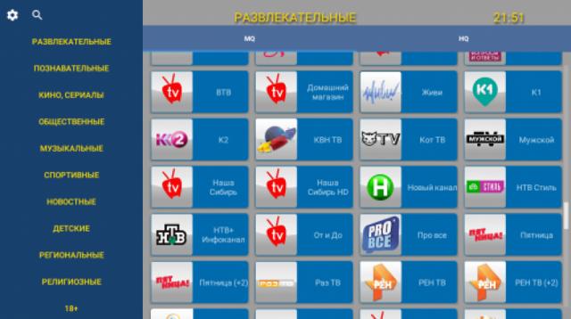 Где брать российские плейлисты для IPTV на Андроид бесплатно