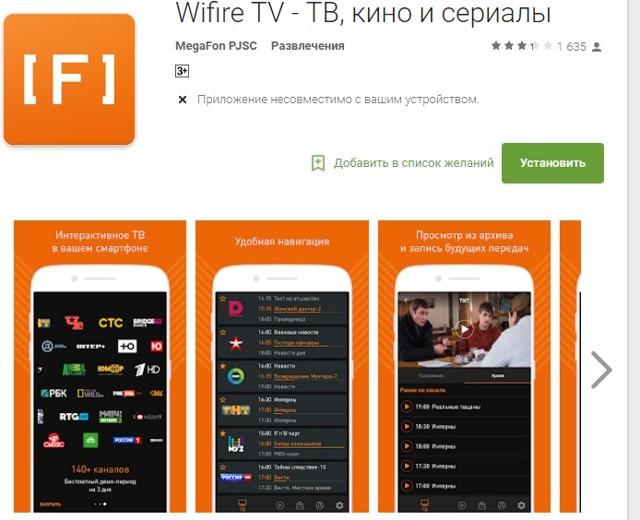 Скачать и смотреть приложение Wifire на компьютере