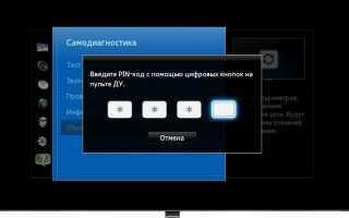Пин код телевизора Samsung - как разблокировать
