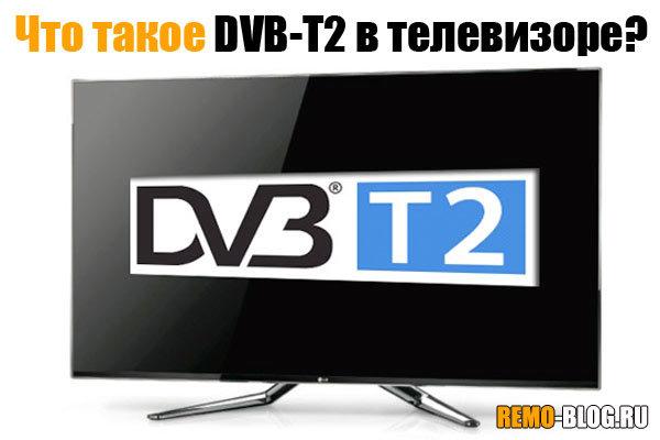 Что такое цифровые dTV каналы в телевизоре простыми словами