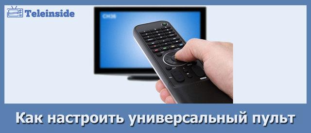 Как разблокировать универсальный пульт от телевизора?