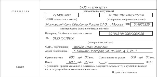 Проверить подписку Телекарта и состояние счета