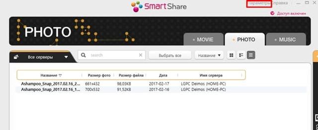 smartshare для ПК, LG pc sw и dlna - установить и настроить