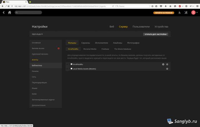 Plex Media Server - настройка программы