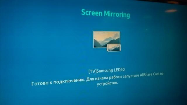 Телевизор, как второй монитор по WI-FI