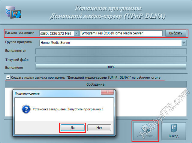 Dlna сервер для LG и Samsung - настройка на Windows 7