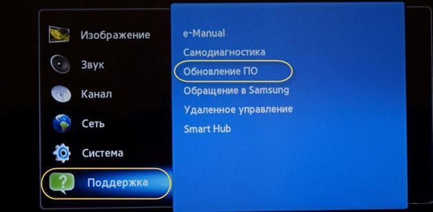 Как прошить телевизор Смарт ТВ