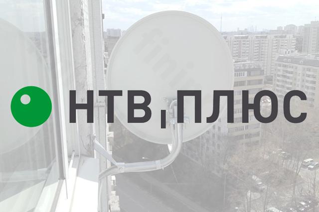 НТВ Плюс личный кабинет - вход абонента по номеру договора