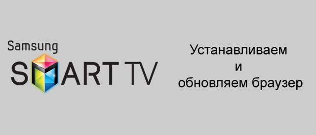 Как обновить браузер на телевизоре Самсунг Смарт ТВ