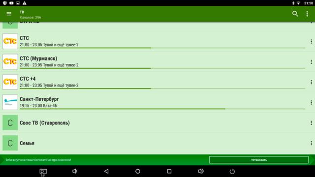 Настройка IPTV player на Android, плейлист на 250 каналов