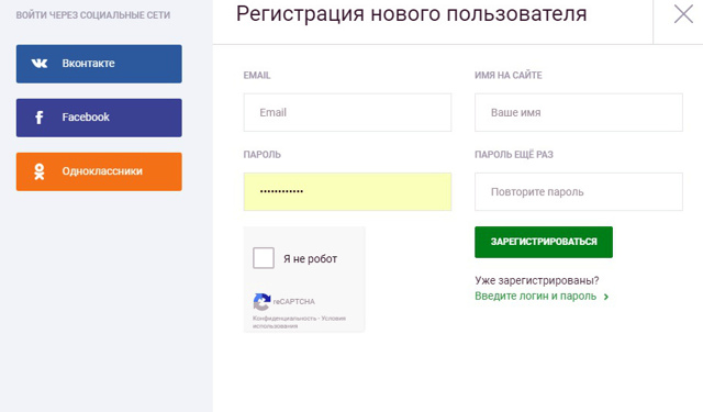 НТВ Плюс - регистрация абонентского договора самостоятельно
