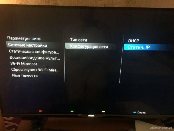Настройка Forkplayer на smart TV - dns и ошибки