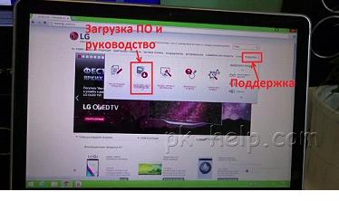 Как обновить телевизор LG smart TV