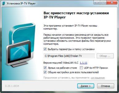 Как установить плейлист каналов m3u в IPTV на телевизоре