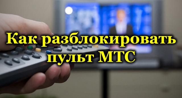 Как разблокировать пульт МТС ТВ - настройка устройства