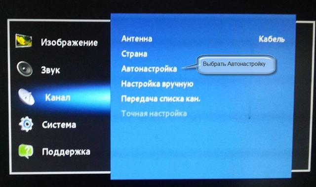 Как настроить телевизор Филипс на прием каналов