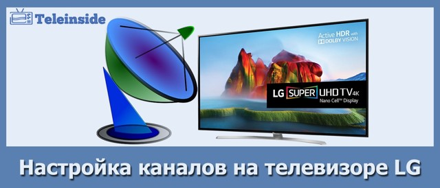 Как настроить каналы на телевизоре lg - цифровой и аналоговый