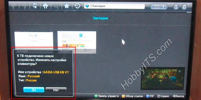 Клавиатура для смарт ТВ Самсунг - особенности подключения