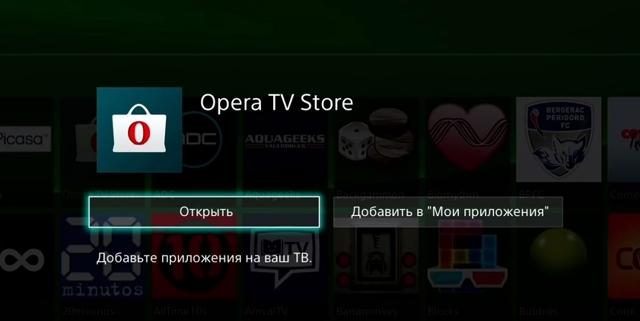 sony smart tv - настройка и установка приложений