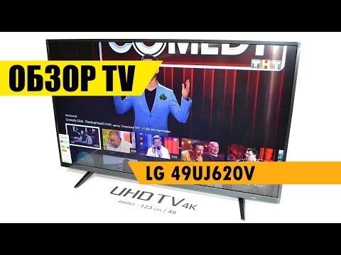 Телевизор lg 49uj620v - технические характеристики