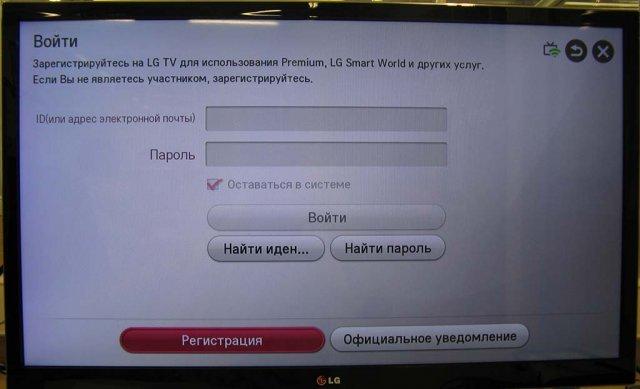 Как подключить смарт ТВ на телевизоре lg - решение сложностей